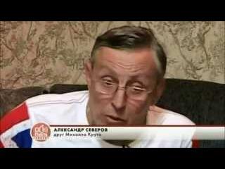 Александр Северов (Саша Северный) о дружбе и Михаиле Круге 2013г