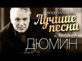 АЛЕКСАНДР ДЮМИН - ЛУЧШИЕ ПЕСНИ ВИДЕОАЛЬБОМ