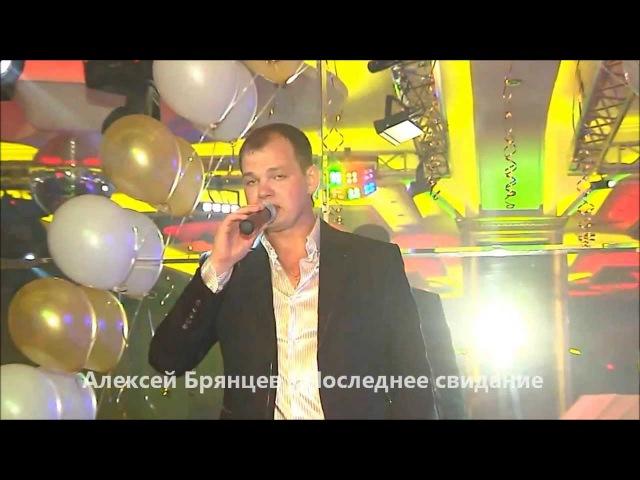 Алексей Брянцев Концерт 19 Апреля 2013 Года