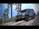 Test drive of the URAL, TIGR, IVECO, HAMMER military SUVs. Тест драйв военных внедорожников.