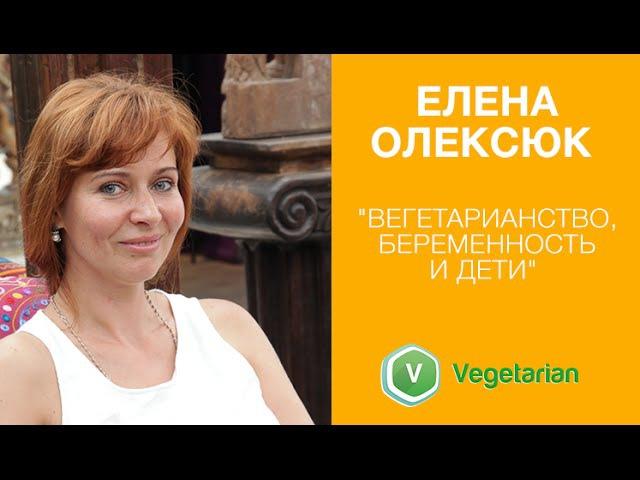 Лекторий VEGETARIAN - Елена Олексюк