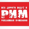 """Рекламная компания """"РИМ"""""""
