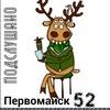 Подслушано Первомайск (52)