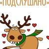 Подслушано МБОУСОШ 16.Новотроицк