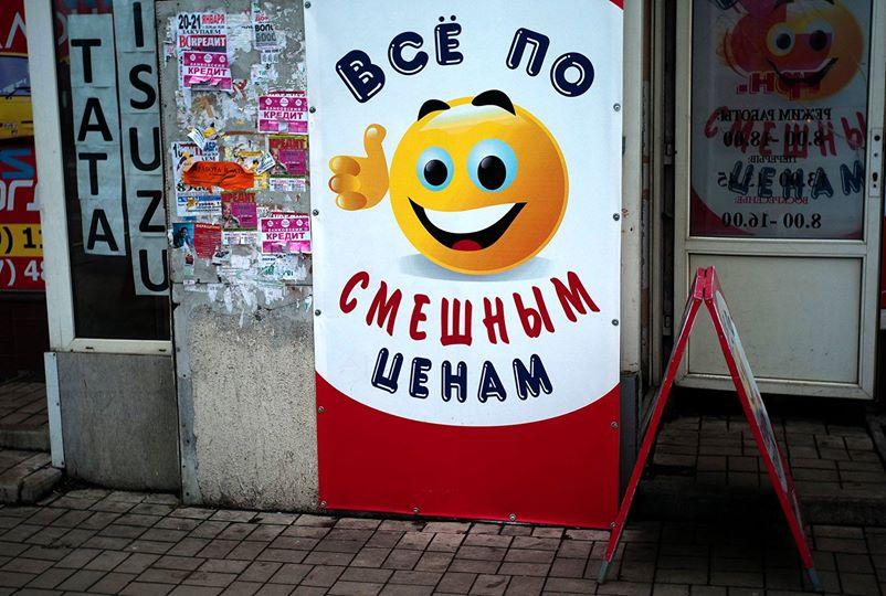Смешные цены в Донецке