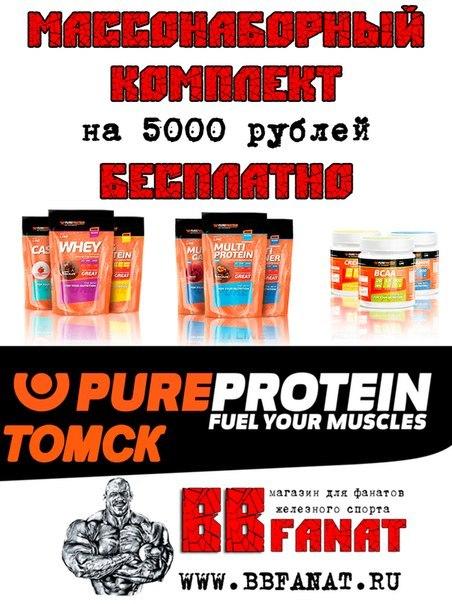 Протеин купить