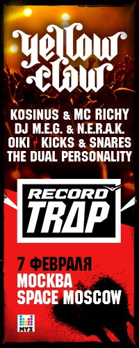 Record Trap скачать торрент - фото 11