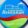 Типичный Акерман   Белгород - Днестровский