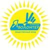Команда Я Волонтер ! (Казахстан)