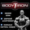 BodyIron Shop