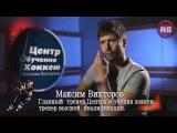 ЯВ|ТВ Фильм о Центре обучения хоккею!