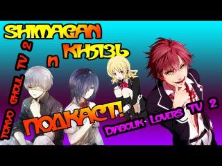 ПОДКАСТ: Аниме Tokyo Ghoul 2 сезон, Наруто и его теропия, Diabolik Lovers ТВ 2!