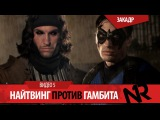 Nightwing vs Gambit / Найтвинг против Гамбита