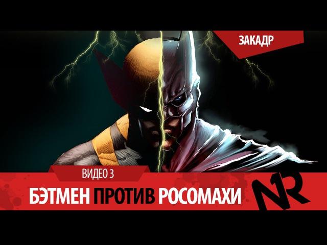 Batman Vs Wolverine Бэтмен против Росомахи