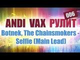 ANDI VAX РУЛИТ 006: Botnek, The Chainsmokers - Selfie (Main Lead)
