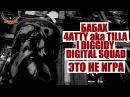 Бабах feat. 4atty aka Tilla, I Diggidy, Digital Squad (Slavon и Rezo) Это не игра