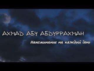 Ахмад абу Абдуррахман - Напоминание на каждый день (6)