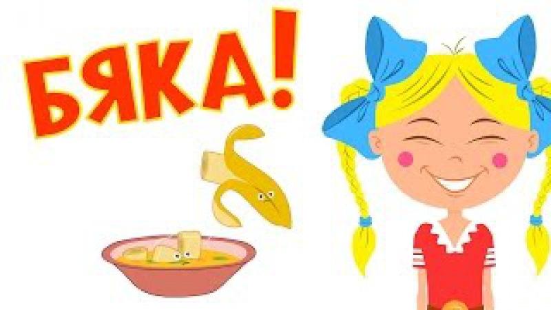 Песенки для детей - Бяка - развивающая шутливая детская песня