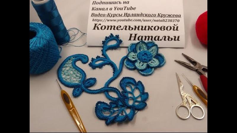 Irish lace Уроки вязания крючком ирландского кружева
