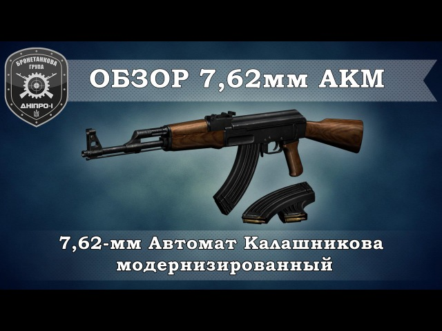 Обзор вооружения 7 62мм АКМ