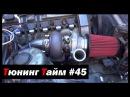 Тюнинг Тайм 45 Ставим турбину на Волка и повышаем компрессию супротеком ! - © Жор...