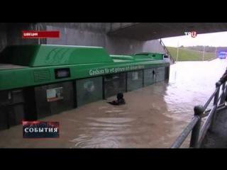 Непрекращающиеся ливни в Швеции и Дании вызвали наводнение.     Ливни, не прекращающиеся в Швеции...