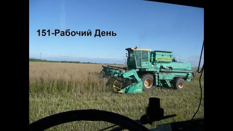 151-Д.Уборка пошла!Мы на рапсе:Дон-1500Б,Акрос-530,МАЗ-5551