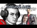 Полуслоновый Моцарт | REMIX by VALTOVICH