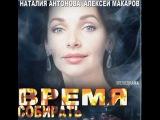 Время собирать (2014)  русская мелодрама новинка лучшие фильмы смотреть онлайн 2014