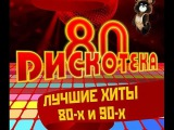Лучшие русские хиты 80-90 х в обработке