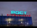 Новая Идея изготовление и монтаж 2-х метровых световых букв из баннера