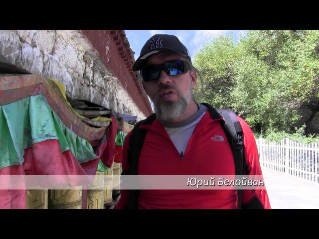 Непал - Тибет. Путешествие в другую реальность.