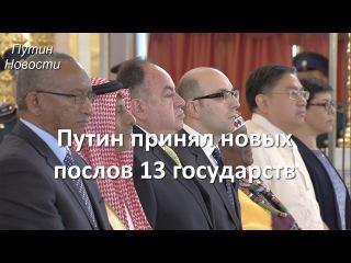 Путин принял новых послов 13 государств