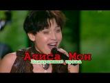 Алиса Мон Подорожник - трава