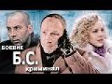Б С  Бывший сотрудник Фильм криминальная драма Byvshij sotrudnik russkoe kino