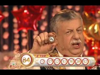 Русское лото тираж 1045 и Жилищная лотерея тираж 99 от 19 октября