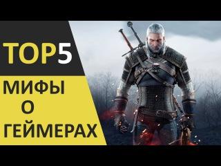 ТОП 5 - Мифы о геймерах