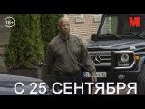 Дублированный трейлер фильма «Великий уравнитель»