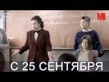 Официальный трейлер фильма «Класс коррекции»