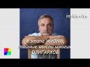 Сергей КОВАЛЕВ - 4 этапа ЖИЗНИ, тайные мысли многих ОЛИГАРХОВ