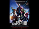 стражи галактики смотреть онлайн фильм в hd 720 бесплатно