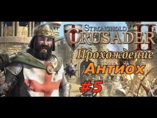 #4 Stronghold Crusader 2 - Прохождение: АНТИОХ