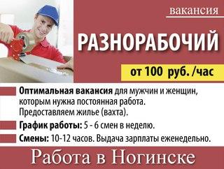 Свежие вакансии город ногинский район работа в одессе продавец свежие вакансии