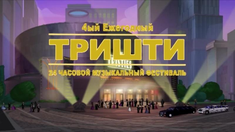 Финес и Ферб - Ультиматум Климпалуна (120 серия)