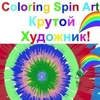 Coloring  Spin Art