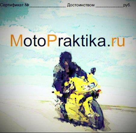 Мотопрактика Сертификат
