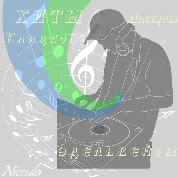 Альбом: Эдельвейсы Хиты Никкулы Кляцкого