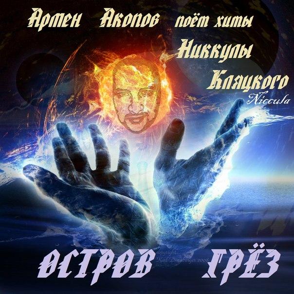 Альбом: Остров грёз Армен Акопов поёт хиты Никкулы Кляцкого