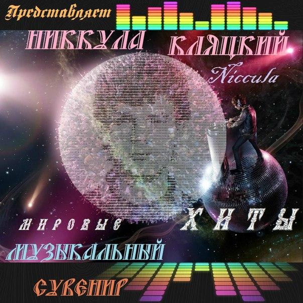 Альбом: Музыкальный сувенир Никкула Кляцкий представляет мировые хиты