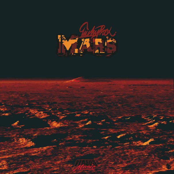 Lucky - Mars (2015)